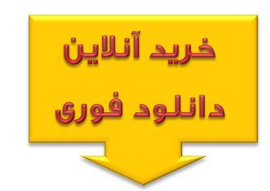 انجمن پرسشنامه ایران